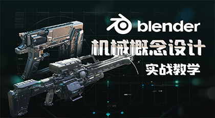 Blender机械概念设计实战教学