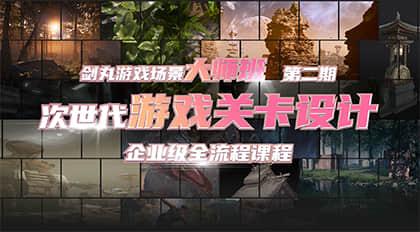 剑丸游戏场景大师班-第二期——次世代游戏关卡设计 企业级全流程课程