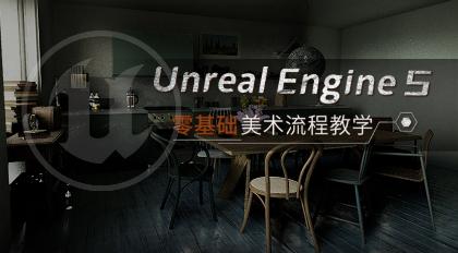 Unreal Engine 5零基础美术流程教学