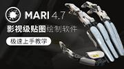 Mari4.7影视级贴图绘制软件极速上手教学