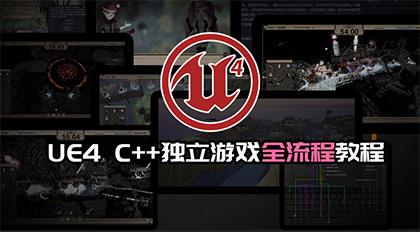 虚幻引擎UEC++独立游戏全流程商业版V2(上)