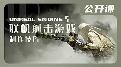 虚幻引擎5联机射击游戏制作技巧公开课