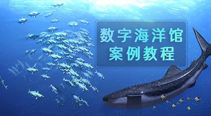 数字海洋馆案例教程-模型材质篇