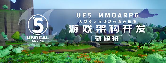 UE5游戏开发——MMOARPG游戏架构开发研修班