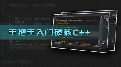 手把手入门硬核C++