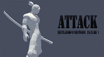 3dsmax游戏动画中级教程(攻击篇)
