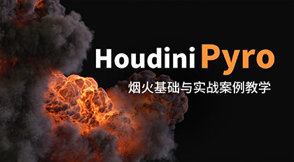 Houdini Pyro烟火基础与实战案例教学