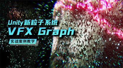 Unity新粒子系统VFX Graph实战案例教学