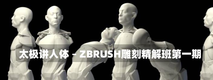 太极讲人体 - 结构,体块,动态,zbrush雕刻精解班第一期