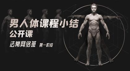 法常网络班第一阶段男人体课程小结公开课