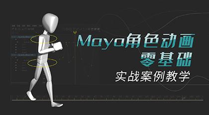 Maya角色动画零基础实战案例教学课程