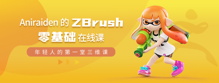 Aniraiden的零基础Zbrush2020在线课程 (随到随学)