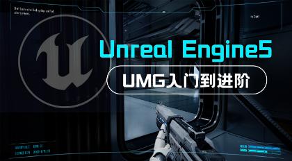 Unreal Engine5 UMG入门到进阶