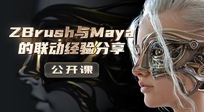 zbrush与maya的联动经验分享公开课