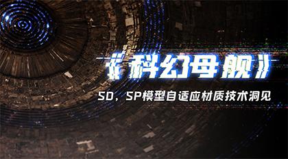 《科幻母舰》SD、SP模型自适应材质技术洞见