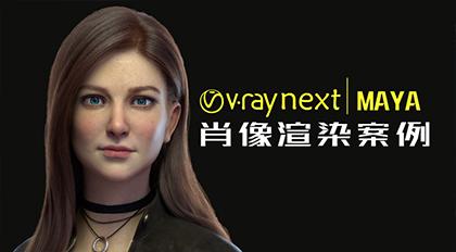 Vray for maya 肖像渲染案例教程