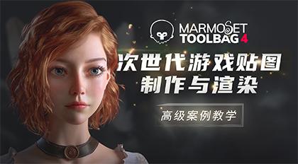 Marmoset Toolbag 4次世代游戏贴图制作与渲染高级案例教学