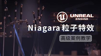 Unreal Engine4 Niagara粒子特效高级案例教学之万剑归宗
