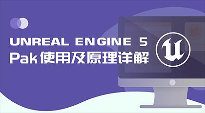 Unreal Engine 5 Pak使用及原理详解