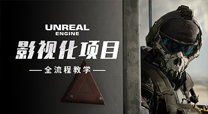 Unreal Engine 4 影视化项目全流程教学