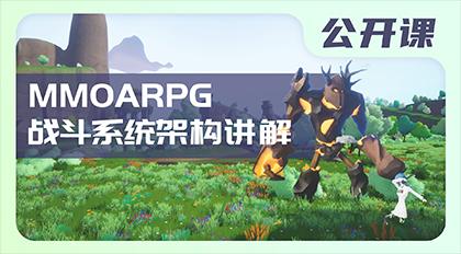 MMOARPG战斗系统架构讲解公开课