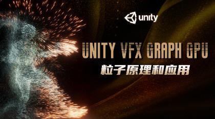 Unity VFX Graph GPU粒子原理和应用