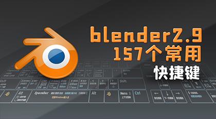 Blender2.9的157个常用快捷键
