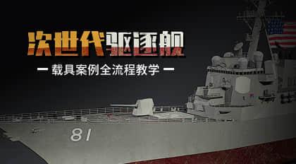次世代驱逐舰载具案例全流程教学