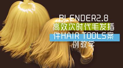 Blender2.8高效次世代毛发插件Hair Tools案例教学