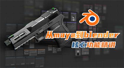 从Maya到Blender—核心功能精讲