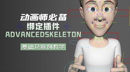 动画师必备—绑定插件AdvancedSkeleton基础及案例教学