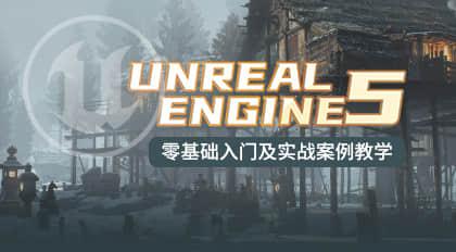Unreal Engine5 零基础入门及实战案例教学
