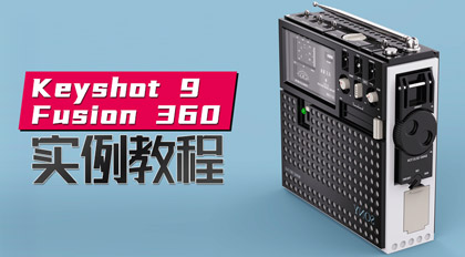 Fusion360结合Keyshot9创建产品实例教程