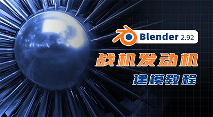 Blender2.92战机发动机建模教程