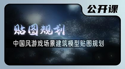 中国风游戏场景建筑模型贴图规划公开课