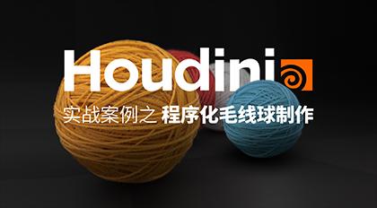 Houdini实战案例之程序化毛线球制作