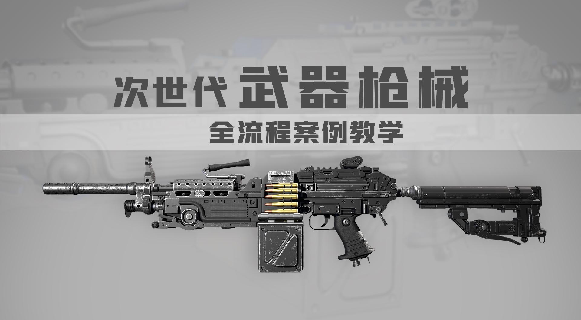 次世代武器枪械全流程案例教学
