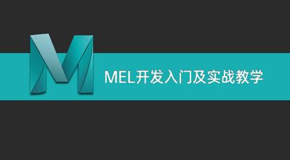 Maya Mel开发入门及实战教学