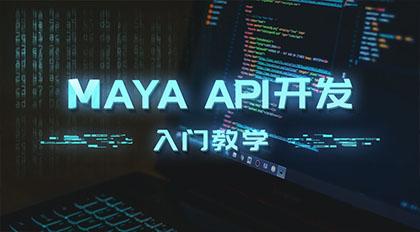 Maya API开发入门教学