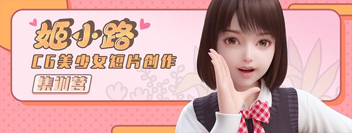 姬小路CG美少女短片创作集训营