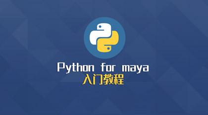 Python for maya 入门教程