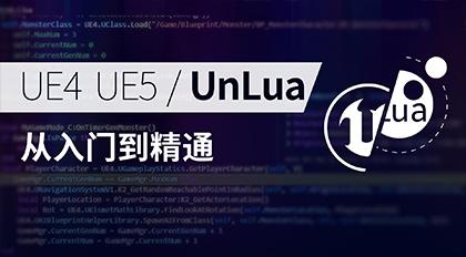UE4、UE5-UnLua从入门到精通