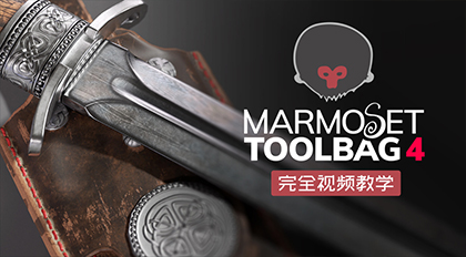 Marmoset Toolbag4 完全视频教学