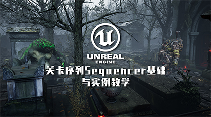 Unreal Engine 4关卡序列Sequencer基础与实例教学