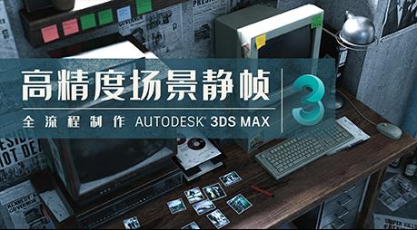 3DS Max高精度场景静帧全流程制作