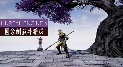 Unreal Engine 4类仙剑回合制战斗游戏案例教学