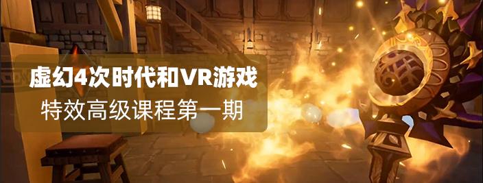 虚幻4(Unreal Engine4)次世代和VR游戏特效高级课程第一期_基础篇