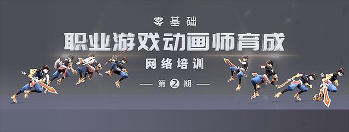 零基础职业游戏动画师育成网络班第二期