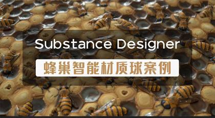 Substance Designer蜂巢智能材质球案例