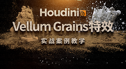 Houdini Vellum Grains特效实战案例教学
